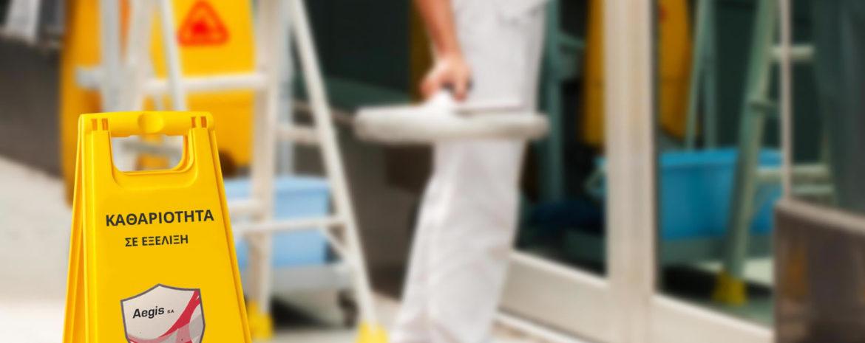 Υπηρεσίες καθαριότητας